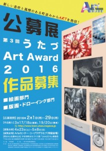 Utazu Art Award 2016